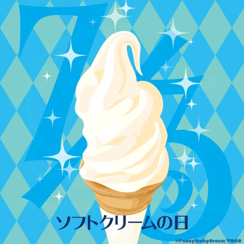ソフトクリームの日のイラスト
