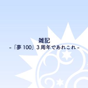 夢1003周年サムネ