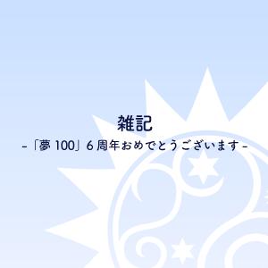 夢1006周年サムネ