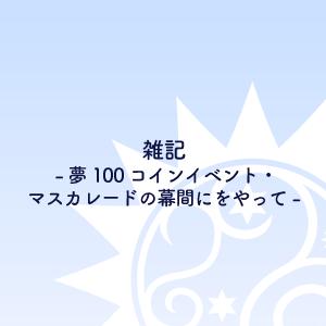 夢100マスカレードサムネ