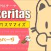 WordPressテーマ「Luxeritas」をカスタマイズ:まとめページ | 創kenブログ