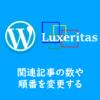 【WordPress】 Luxeritasの関連記事の数や順番を変更する | ヨウスケのなるほどブログ