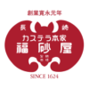 フクサヤキューブ|福砂屋オフィシャルサイト
