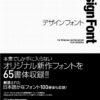 DESIGN FONT|株式会社エムディエヌコーポレーション