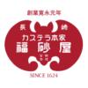 福砂屋オフィシャルサイト.